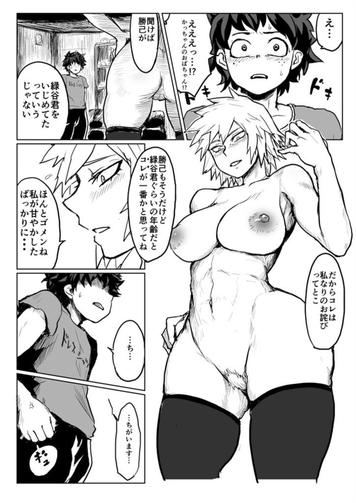 Mitsuki getting fucked by Deku in a manga