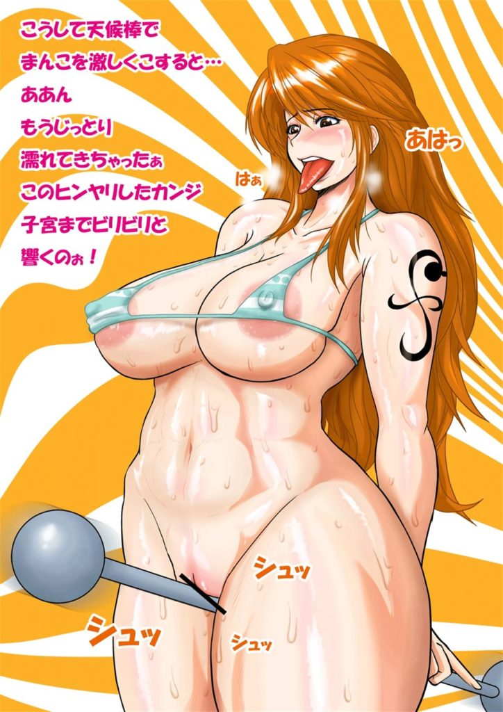 Thick Nami rubbing her climatact wand on her pussy