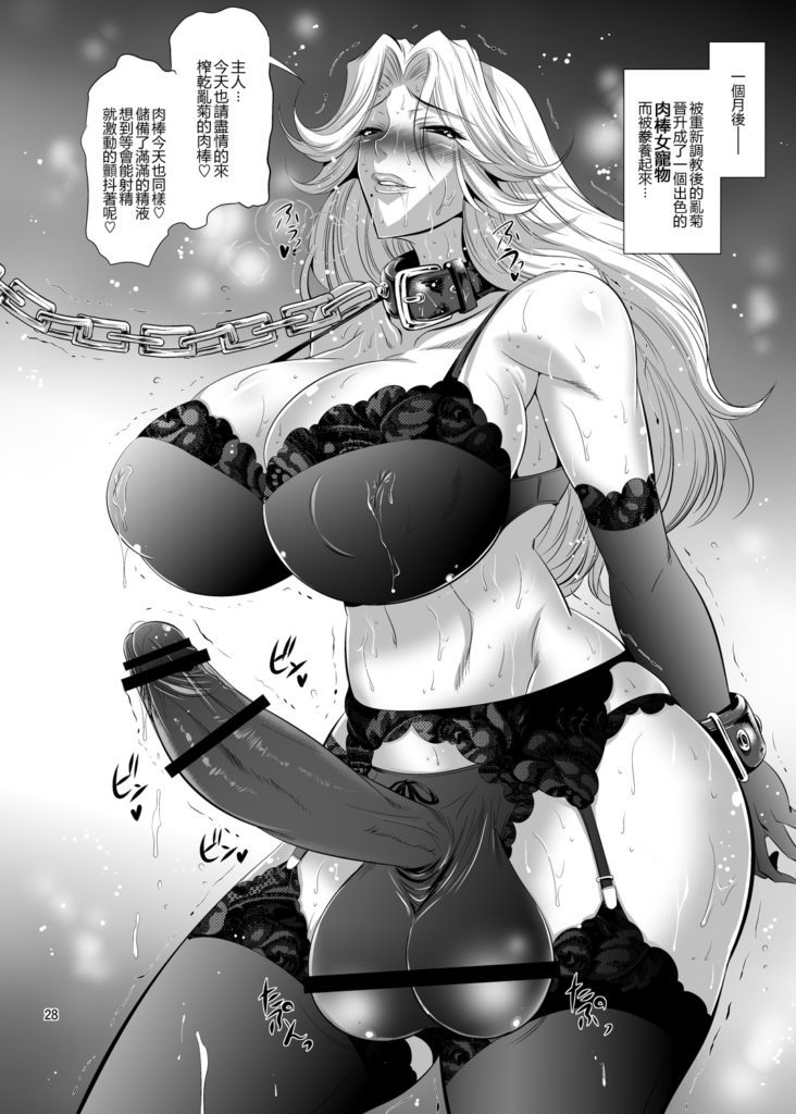 Big dick futanari Rangiku. This is probably from a hentai manga, ill find the source