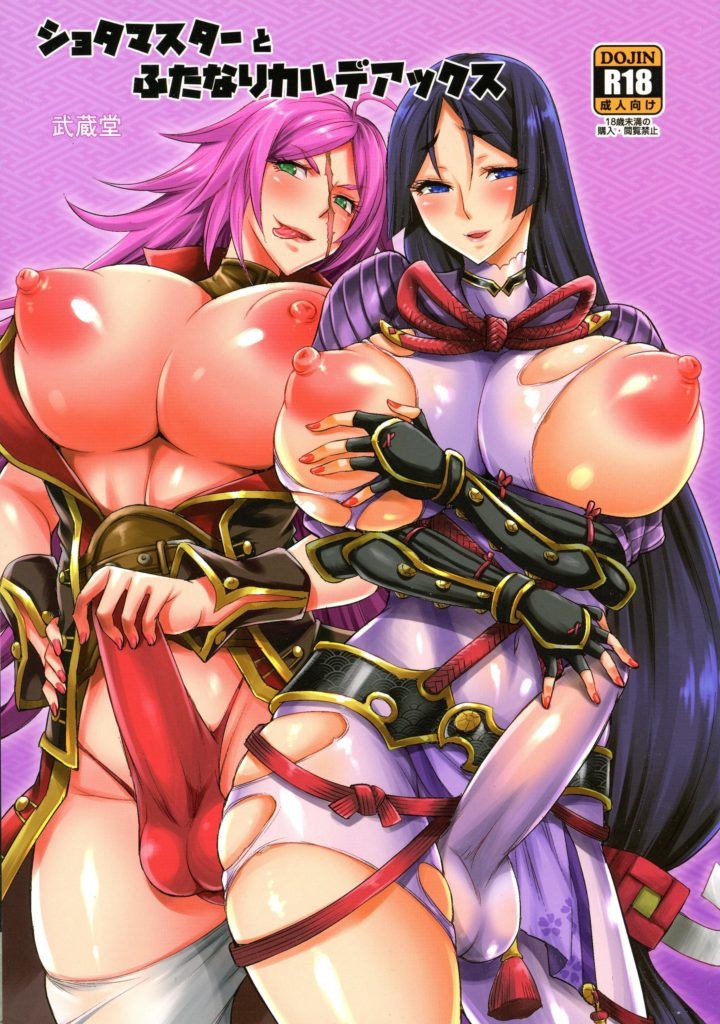 Musashino Sekai - Futa Francis Drake and Minamoto Raikou Fate Grand Order rule 34 hentai porn