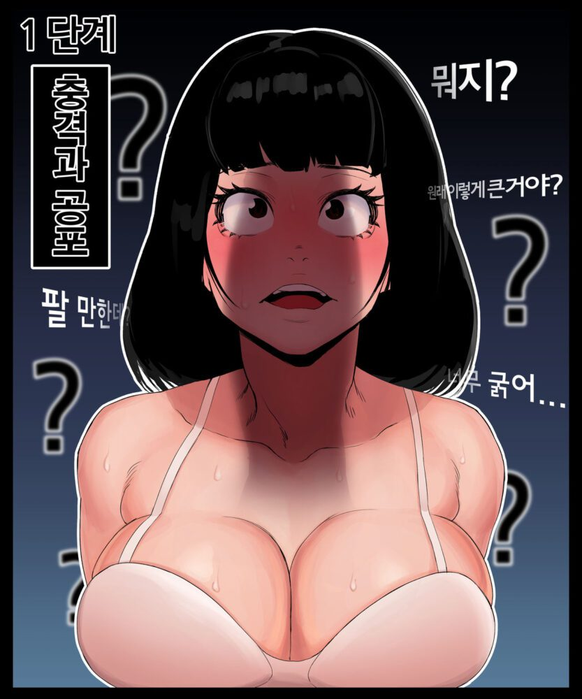 Bighamma - Feng Min Huntress dead by daylight futa comic (2)