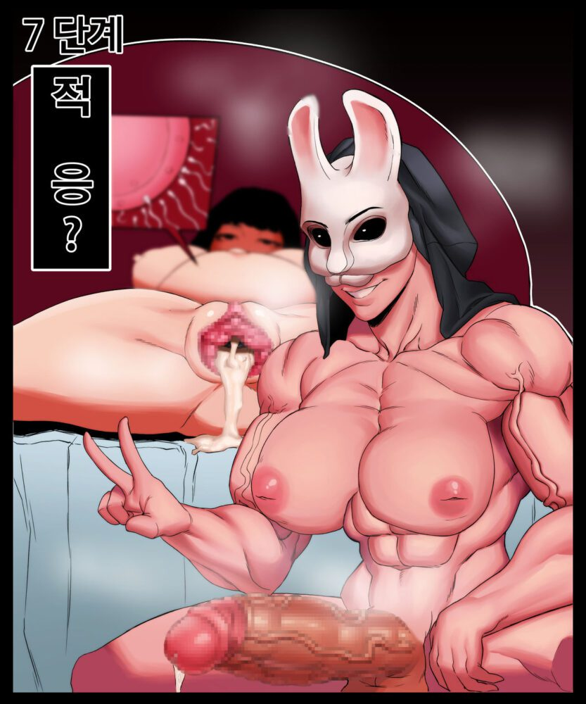 Bighamma - Feng Min Huntress dead by daylight futa comic (8)